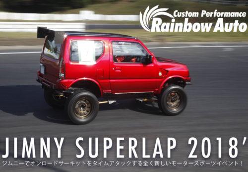 JIMNY SUPER LAP 2018 申し込み開始しました!