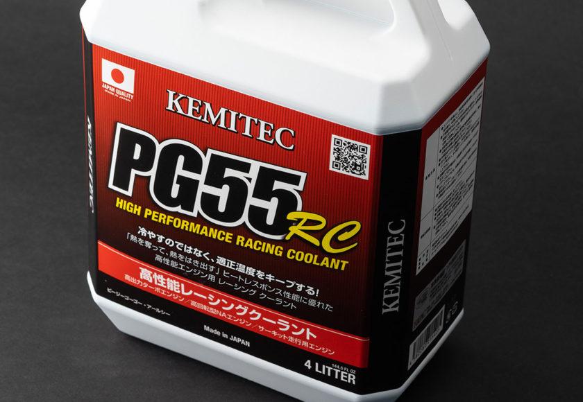 KEMITEC ケミテック FH122 高性能レーシングクーラント PG55 RC