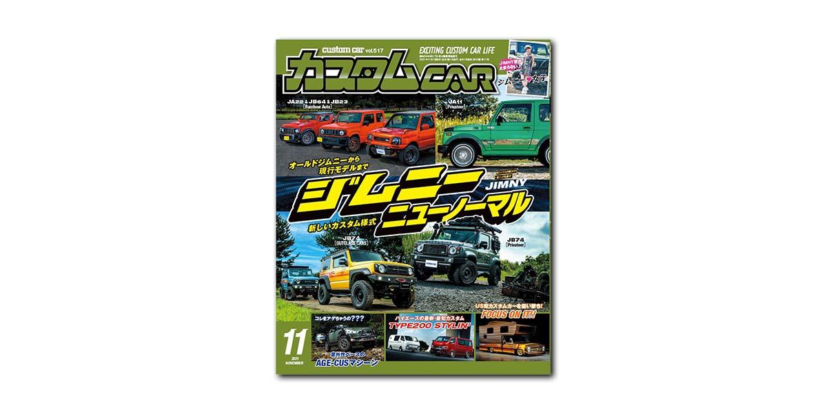 カスタムCAR(カスタムカー)2021年 11月号 vol.517